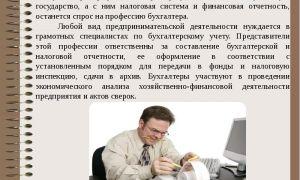 Бухгалтер. описание профессии бухгалтер. средняя зарплата бухгалтера