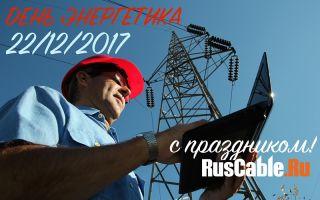 Инженер по высоковольтным линиям электропередачи. описание профессии