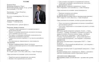 Образец резюме юриста