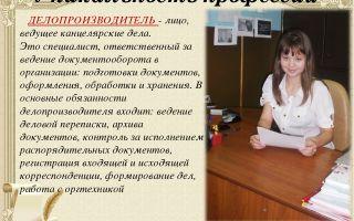 Делопроизводитель. описание профессии делопроизводитель