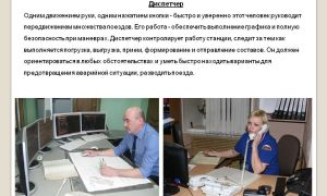 Диспетчер. описание профессии диспетчер