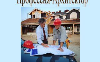 Архитектор. профессия архитектор. словарь профессий
