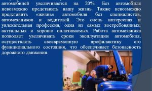 Автомеханик. профессия автомеханик. словарь профессий