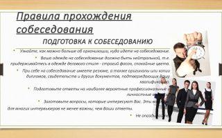 Собеседование в зара (zara) — как проходитпройти, вопросы, продаве