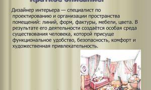 Дизайнер. описание профессии дизайнер