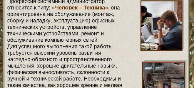 Аудитор. профессия аудитор. словарь профессий