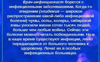 Врач инфекционист. профессия инфекционист. словарь профессий