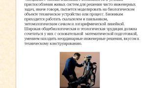 Бионик. профессия бионик. обязанности бионика