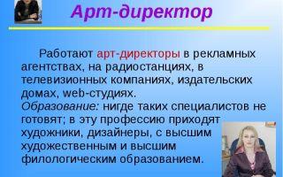 Арт-директор. профессия арт-директор. словарь профессий