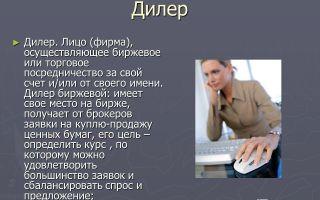 Дилер. описание профессии дилер