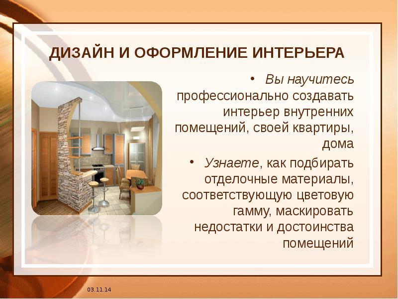 Доклад на тему профессия дизайнер интерьера 5271