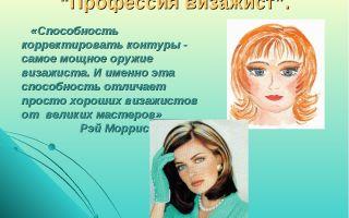 Визажист. профессия визажист. словарь профессий