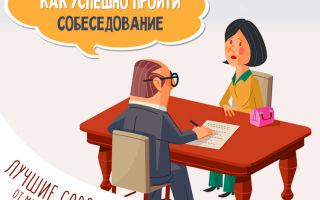 Собеседование. как успешно пройти собеседование на работу