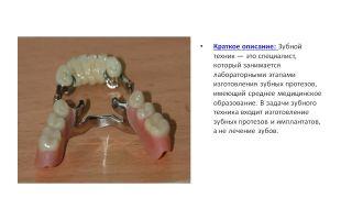 Зубной техник. описание профессии зубной техник