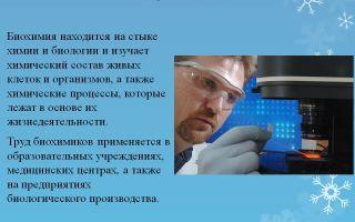 Биохимик. профессия биохимик. обязанности биохимика