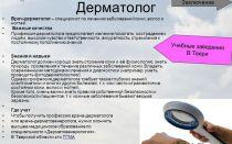 Врач дерматовенеролог. профессия дерматовенеролог. словарь профессий