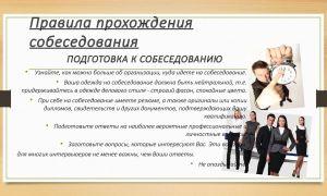 Собеседование в зара (zara) – как проходитпройти, вопросы, продаве