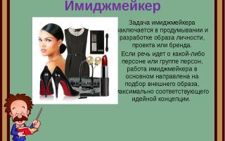 Имиджмейкер. описание профессии имиджмейкер