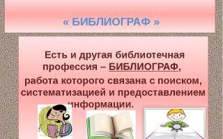 Библиограф. профессия библиограф