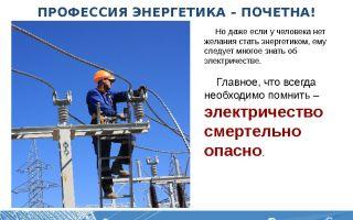 Главный энергетик. описание профессии главный энергетик