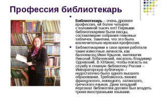 Библиотекарь. профессия библиотекарь
