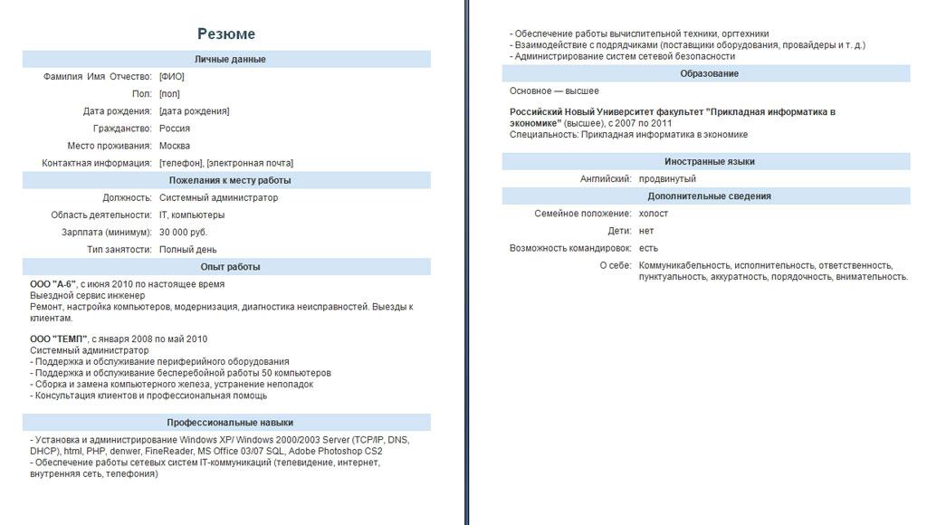 Образец резюме администратора гостиниц, навыки в резюме администратора гостиницы