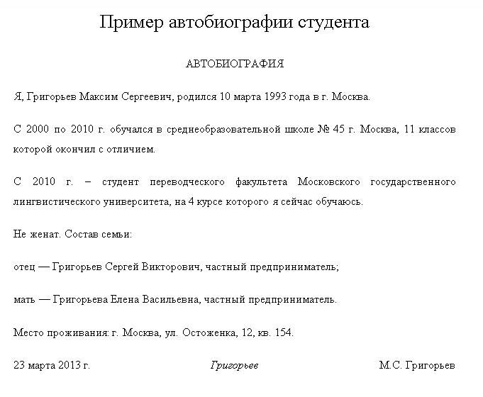 Автобиография выпускника школы образец