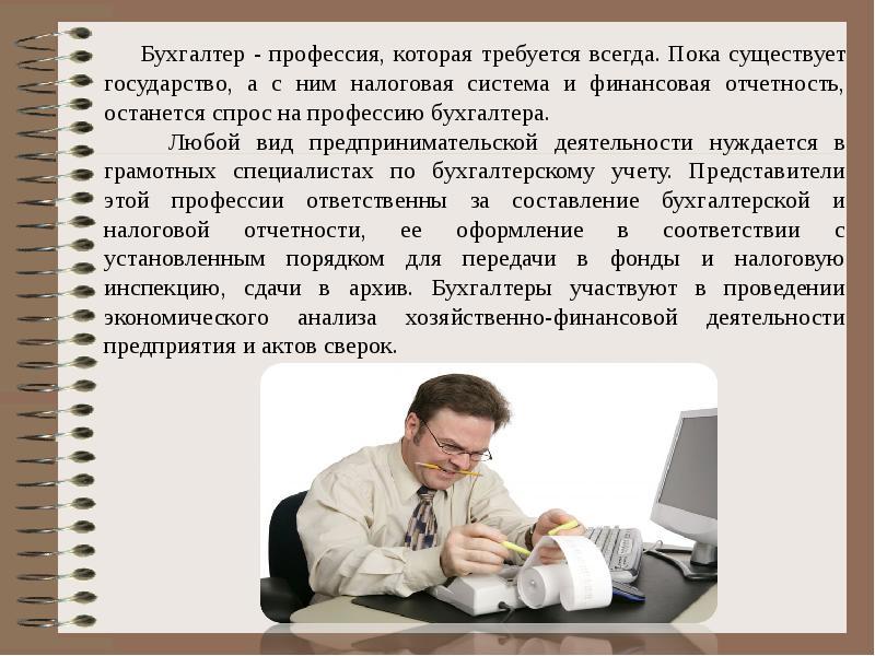 Описание работы бухгалтера