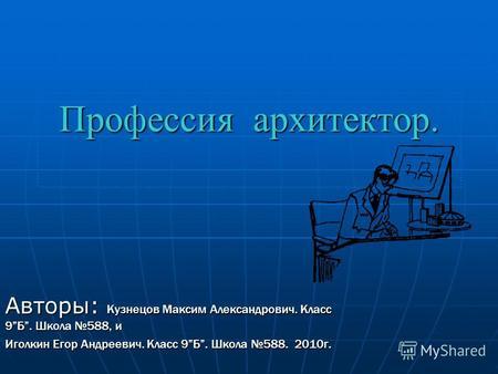 Профессия архитектор Про профессии