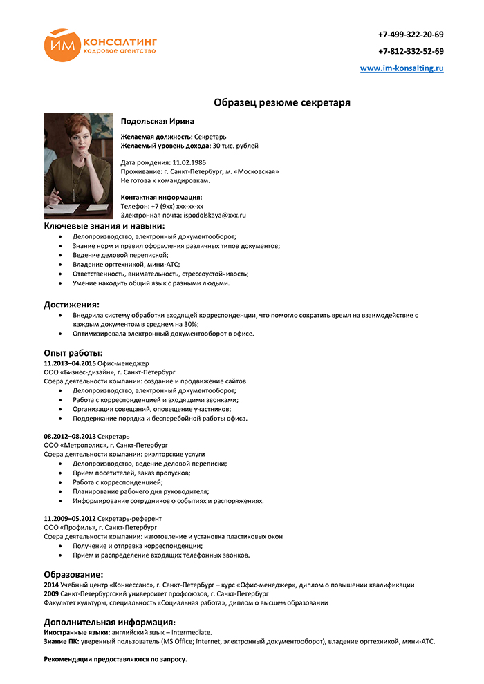 Ключевые навыки секретаря в резюме
