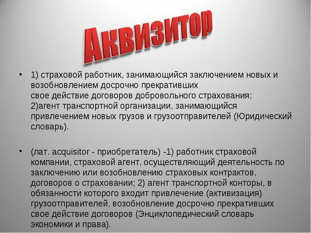 заключение договора страхования агентом